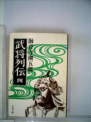 武将列伝 (4) (文春文庫)