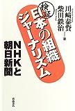 検証 日本の組織ジャーナリズム―NHKと朝日新聞