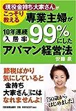 「専業主婦が10年連続入居率99%にしたアパマン経営法」安藤 泉