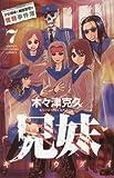 兄妹少女探偵と幽霊警官の怪奇事件簿 7 (少年チャンピオン・コミックス)