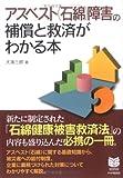 アスベスト(石綿)障害の補償と救済がわかる本 (PHPビジネス選書)