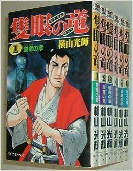 隻眼の竜 1~最新巻 [マーケット...