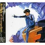 Refrain of Evangelion [Best] [Import USA]