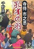 孔雀の羽―寺侍市之丞 (光文社時代小説文庫)