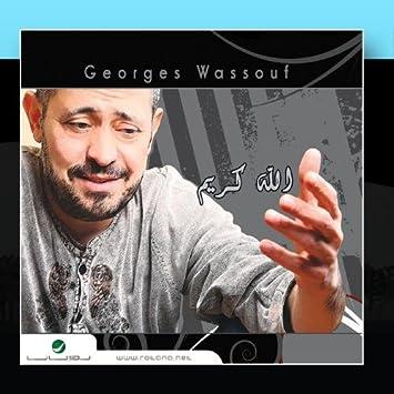 ALLAH TÉLÉCHARGER GEORGE KAREEM WASSOUF