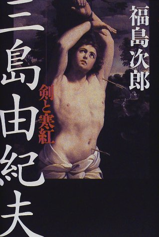 三島由紀夫―剣と寒紅