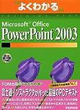 よくわかるMicrosoft Office PowerPoint2003 (よくわかるトレーニングテキスト)