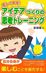 Try with Fun  Thinking Training for Idea Creation (Japanese Edition)