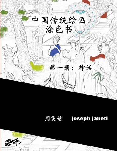 Read Online China Classic Paintings Coloring Book - Book 1: Mythology: Chinese Version (China Classic Paintings Coloring Book Chinese Version) (Volume 1) (Chinese Edition) pdf epub
