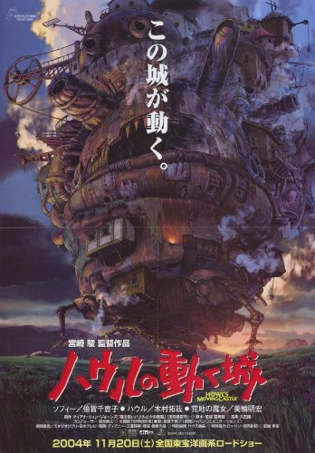 11 x 17 Howl's Moving Castle Movie Poster