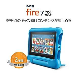 Fire 7 キッズモデル ブルー (7インチディスプレイ) 16GB