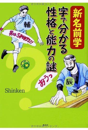 Download Shin namaegaku : Ji de wakaru seikaku to noryoku no nazo. PDF