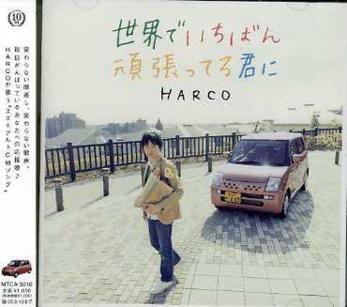 CD : Harco - Sekaide Ichiban Gannbatterukimini (Japan - Import)