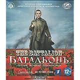 Battalion 2016 BLU RAY .RUSSIAN LANGUAGE .SUBTITLES:ENGLISH WORLD WAR I WWI MOVIE (Produced by : Fyodor BONDARCHUK) Dmitriy MESKHIEV.REGION:FREE