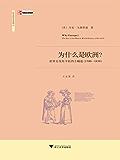 为什么是欧洲:世界史视角下的西方崛起(1500-1850) (社会经济史译丛)