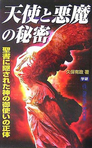 天使と悪魔の秘密―聖書に隠された神の御使いの正体 (ムー・スーパー・ミステリー・ブックス―レムナントARKシリーズ)