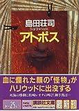 アトポス (講談社文庫)(島田 荘司)