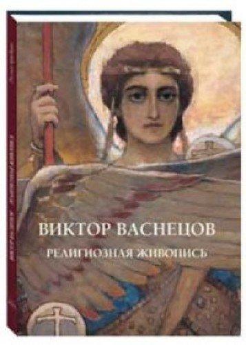 MS. Viktor Vasnetsov. Religioznaia zhivopis' pdf