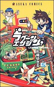 Volume 5 Lagoon Engine (Asuka Comics) (2006) ISBN: 4049250276 [Japanese Import]