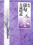 角川俳句大歳時記「冬」