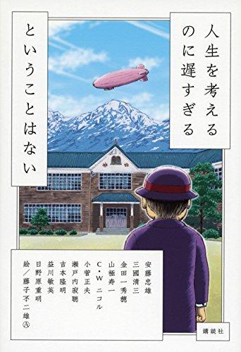 11月のこれから売る本-大垣書店烏丸三条店 吉川敦子