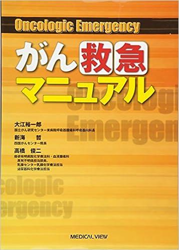 がん救急マニュアル−Oncologic Emergency
