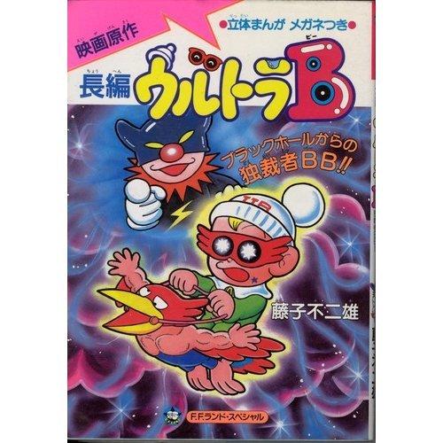 Feature Ultra B-movie original (FF Land Chuko Comics Special) (1988) ISBN: 4124103182 [Japanese Import]