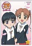 学園アリス 1 (初回限定版) [DVD]
