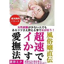 japanese sex (Japanese Edition)