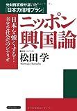 ニッポン興国論
