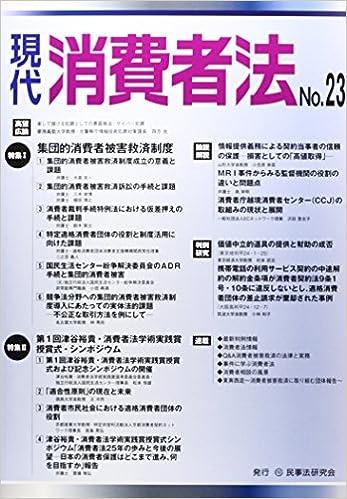 現代消費者法 no.23 特集:集団的...