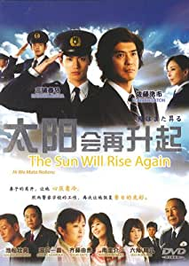 Amazon.com: The Sun Will Rise again / Hi Wa Mata Noboru