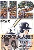 H2 17 (少年サンデーコミックス〈ワイド版〉)