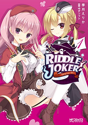 RIDDLE JOKER 1 (MFコミックス アライブシリーズ)