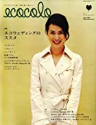 ecocolo (エココロ) 2006年 12月号 [雑誌]