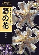 野の花 (ヤマケイポケットガイド)