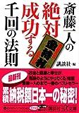 「斎藤一人の絶対成功する千回の法則」斎藤一人
