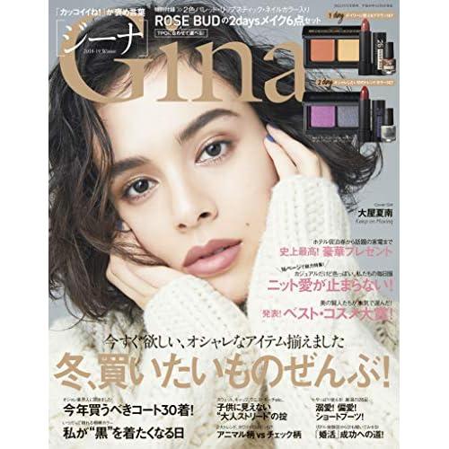 Gina 2019年1月号 画像