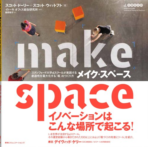 How to make to maximize the creativity MAKE SPACE make space Stanford Univers...