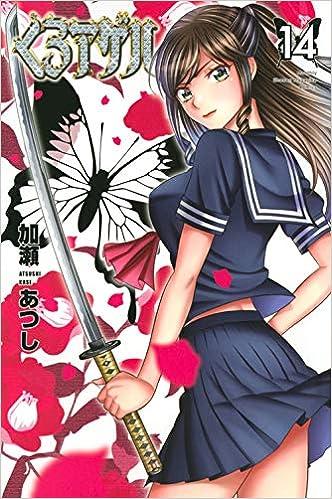 くろアゲハ 第01-14巻 [Kuro Ageha vol 01-14]