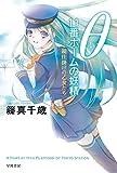 【θ/シータ】 11番ホームの妖精: 鏡仕掛けの乙女たち (ハヤカワ文庫JA)