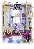 1 Castle of Tokarev dangerous (electric shock Comics) (2011) ISBN: 4048704133 [Japanese Import]