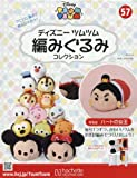 Disney Tsum Tsum Crochet Collection May 2 2018 No.57