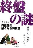森信雄の強くなる将棋〈2〉終盤の謎 (森信雄の強くなる将棋 (2))