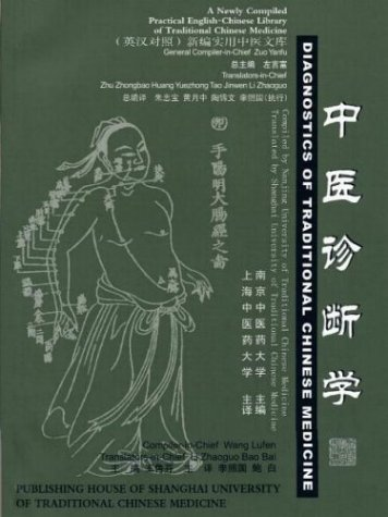 Diagnostics of Traditional Chinese Medicine (Library of Traditional Chinese Medicine: Chinese/English edition) (Newly Co