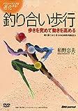 釣り合い歩行 歩きを究めて動きを高める 動く骨をつくる体幹内操法3 (DVD) (<DVD>)