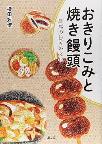 おきりこみと焼き饅頭: 群馬の粉もの文化 (ルーラルブックス)