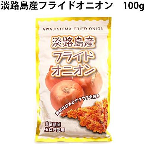旬菜工房  淡路島産フライドオニオン 100g  4袋