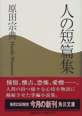 人の短篇集 (角川文庫)