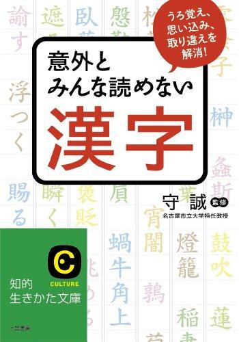 意外とみんな読めない漢字: うろ覚え、思い込み、取り違えを解消! (知的生きかた文庫)